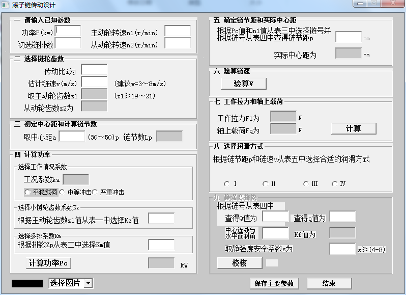 插件插件设计软件_CAD,CAD链轮,cad滚子有限公司星典v插件图片