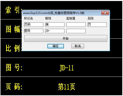 cad批量修改图框程序