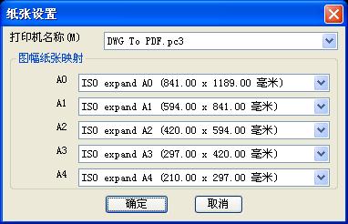 cad转换成pdf批量转换插件